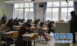 山东35万人参加中小学教师资格笔试