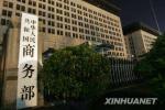 商务部:对日本等国甲基异丁基(甲)酮收反倾销税