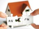 共有产权房的淮安样本:凑份子买房 公租房先租后售