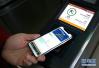 北京地铁公交可刷苹果手机乘车 消费多还有优惠
