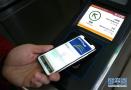 乘地铁可刷苹果手机
