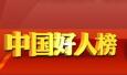 """驻马店市翟春蕾荣登3月""""中国好人榜"""""""