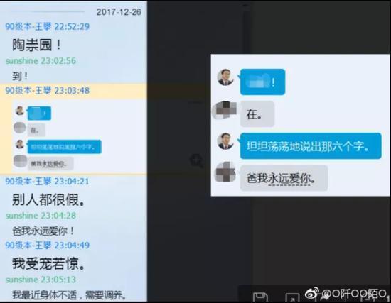 陶崇园姐姐在微博上公开的陶崇园生前与导师的聊天记录。