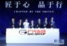广汽集团2018年北京车展将发布企业文化战略