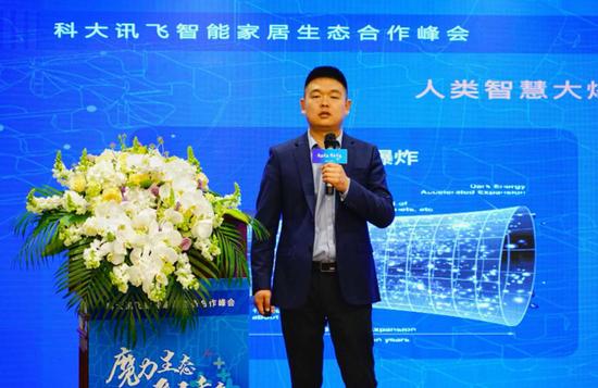 AI平台竞争加剧 科大讯飞宣布打造智能家居生态