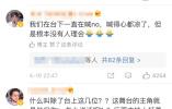 """漫威十周年""""C位之争"""":有人骂陈奕迅,有人给""""钢铁侠""""道歉"""
