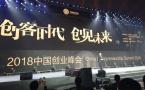 2018中国创业峰会在江苏徐州举办 创业精英云集!