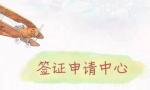 不用跑上海啦!这些国家签证在南京就可申请!