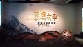 """""""天路通达——西藏历史文化展""""亮相首都博物馆"""