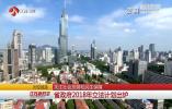 江苏2018年立法计划出炉 共42件项目