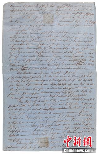 将上拍的恩格斯手稿。匡时拍卖供图