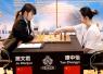 国象棋后战第八轮再和 居文君率先取得赛点
