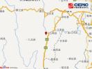 四川雅安市石棉县发生4.3级地震 震源深度11千米