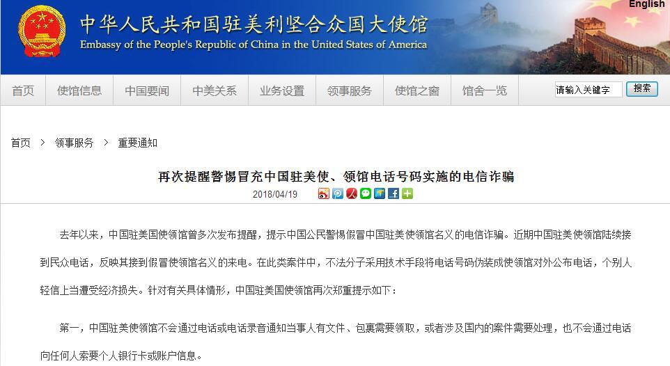 图片来源:中国驻美国大使馆网站。