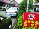 沈阳将整治占用消防通道、盲道和无障碍通道违法停车