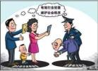 """贵州现""""教科书式执法第二集""""?视频实为去年拍摄 旧闻刷屏有这些启示"""