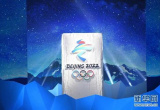 冬奥组委征集冬奥会特许生产商:企业须符合哪些条件?