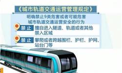 地铁乘客违法违规将纳入信用管理