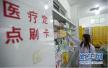 新京报:进口药降税未降价 定价改革需加速
