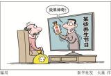 """宣传早恋、误导受众…广电总局叫停""""O泡果奶""""等广告"""