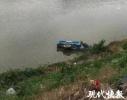 电动车坠河,打捞许久仍不见驾车人踪影,结果...