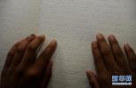 三部门:2020年起国家考试中逐步使用国家通用盲文制卷