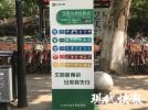 扔垃圾往前走,南京长江路竖起垃圾分类投放点指示牌