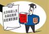 济南事业单位人员离岗创业 期限不超三年发基本工资