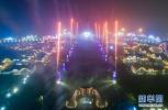 青岛啤酒节灯光焰火秀规模空前 裸眼3D秀将成新亮点