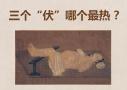 古代人如何过三伏?