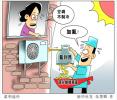 空调维修渐成京城消费者暑期投诉热点