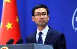外交部:坚决反对任何国家和台湾开展军事联系