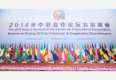 解读习近平主席在中非合作论坛北京峰会开幕式上的主旨讲话