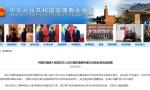 中国驻瑞典使馆:再次敦促瑞典电视台有关栏目组深刻反省真诚道歉
