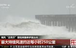 """""""迈克尔""""登陆美国:已致2人死亡 火车被飓风吹翻"""