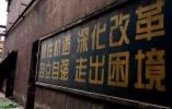 """侠客岛:民企日子不好过,如今真是在""""国进民退""""吗?"""
