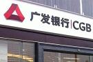 """广发银行荣获《亚洲货币》""""最佳支付服务银行""""重磅奖项"""