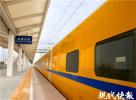 官宣!连云港至盐城铁路全线拉通试验完成,计划年底通车