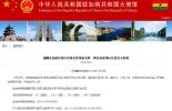 加纳发生中国公民内讧枪杀案致2死1伤 中使馆提醒