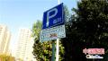 郑州机动车停车乱收费 标2元收5元还说比罚单划算