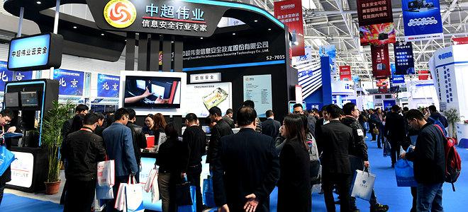 2018年保密技术交流大会暨产品博览会在青岛开幕
