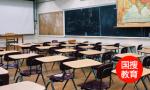 教育部等六部门:严禁让学生当众诉苦来认定困难生