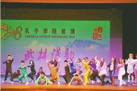 """河南高校师生赴美巡演 """"武林汉韵""""刷屏美国社交网络"""