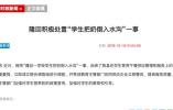 """""""贫困县学生倒掉免费奶"""" 官方回应:责成供应企业立即整改"""