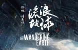 新华社谈《流浪地球》:绝不是太空版《战狼2》