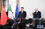 习近平和意大利总统马塔雷拉共同会见出席中意企业家委员会、中意第三方市场合作论坛、中意文化合作机制会议代表