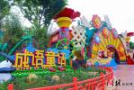邀您乐在成语中!邯郸方特国色春秋主题乐园8月1日开园