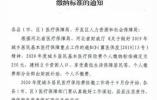 2020年廊坊城乡居民基本医疗保险费缴纳标准公布