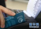 河北省消协发布消费提示:慎办预付卡 避免入陷阱