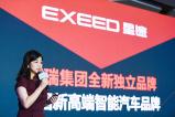 """EXEED星途LX公开""""智·感美学""""新理念 成都车展开启预售"""
